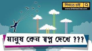 মানুষ কেন স্বপ্ন দেখে ? | Why do people dream ? (Bangla)