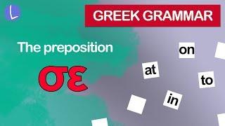 Learn Greek: Grammar - The Preposition