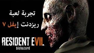 لعبة Resident Evil 7  Biohazard Arabic بالترجمة العربية   عودة الرعب للعبة ريزدنت إيفل