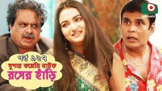 সুপার কমেডি নাটক - রসের হাঁড়ি | Bangla New Natok Rosher Hari EP 127 | Mishu Sabbir & Ahona