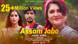 Assam Jabo (Official HD Video) I Sayera Reza I Naila Nayem I Superhit Assamese Song 2018