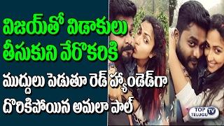 SHOCKING! Actress Amala Paul love Pics Going Viral | Amala Paul with Ajith Menon | Top Telugu TV