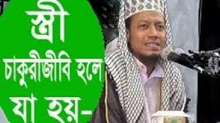 Waz About Service Holder Wife  Mufti Amir Hamja, Kushtia