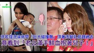徐若瑄洗澡房間「巨大碰撞聲」,頂著洗髮乳就趕過去...竟看到「老公抱著兒子!」