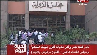 الحياة اليوم - نادي قضاة مصر يرفض تعديلات قانون الهيئات القضائية