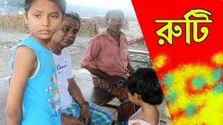 Emotional Bangla Short Film -রুটি - Rong Dhong Presents