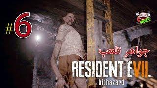 الطفلة و أم الحشرااااات !! جواهر تلعب رزدنت ايفل 7 - (Resident Evil 7) تختيم #6