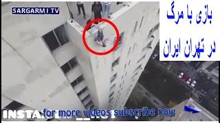 بازی با مرگ  Courage in Tehran
