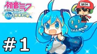 【ゲーム実況】初音ミクの音楽RPG 01【KADA】