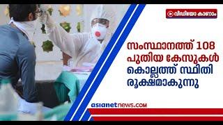 ആശങ്ക കനക്കുന്നു; ഇന്ന് 108 പേര്ക്ക് കൊവിഡ്, 50 പേര്ക്ക് രോഗമുക്തി | Covid-19 in Kerala