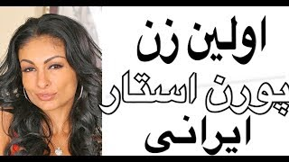 اولين زن پورن استار ايرانى با نام پرشيا پله( بازيگر فبلم سوپر ) - Top 10 Persia