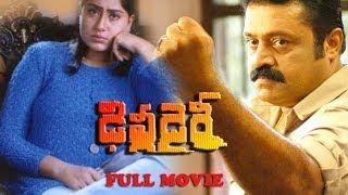 Delhi Dairy Telugu Full Length Movie || Suresh Gopi & Vijayashanthi