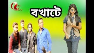 বখাটে (BOKHATE) natok| Shohel Rana|By anondo Tv