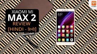 Xiaomi Mi Max 2 Hindi Review: Should you buy it in India? [Hindi - हिन्दी]