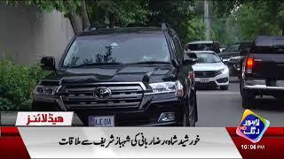 News Headlines | 10:00 PM | 21 Aug 2018 | Lahore Rang