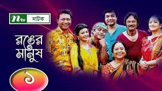Bangla Natok - Ronger Manush | Episode 01 | ATM Shamsuzzaman, Bonnya Mirza, Salauddin Lavlu | Drama