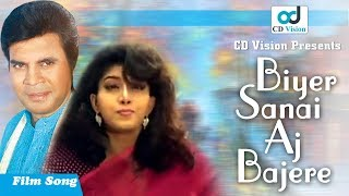 Byer Sanai Aj Bajera  | OCIN DESHAR RAG KUMAR | HD Movie Song | Ileas Kanson & Onju Gos | CD Vision