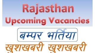 Rajasthan upcoming vacancy | bharti news recruitment | government jobs | बम्पर भर्तिया