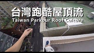 台灣跑酷屋頂流 Taiwan Parkour Roof Culture / 螞蟻跑酷