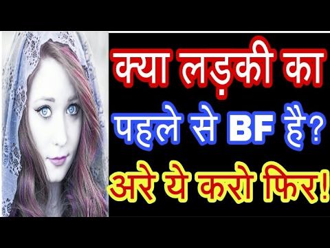Xxx Mp4 Agar Ladki Ka Pehle Se Boyfriend Hai To Kaise Pataye लड़की का पहले से है चक्कर तो ये है राज़ पटाने का 3gp Sex