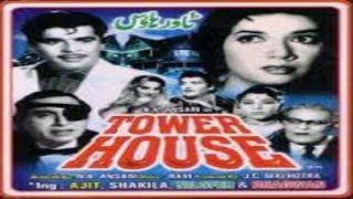 TOWER HOUSE- Ajit Shakila