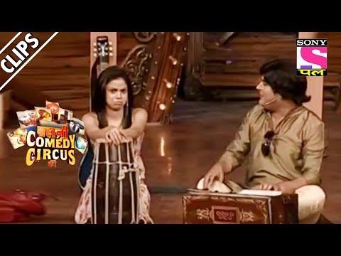 Xxx Mp4 Sumona Learns Singing From Kapil Kahani Comedy Circus Ki 3gp Sex