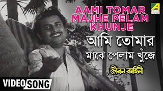 Aami Tomar Majhe Pelam Khunje | Jiban Kahini | Bengali Movie Song | Hemanta Mukherjee