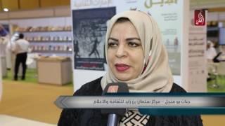معرض ابوظبي الدولي للكتاب ينطلق بأكثر من 500 الف عنوان ب 30 لغة
