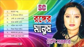 Lipi Sarkar - Ronger Manush | SCP