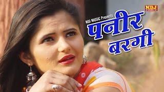 2016 Latest Haryanvi Song # Paneer Bargi # Anjali Raghav # New Songs 2016 Haryanvi # NDJ Music