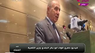فيديو حصري للواء أبو بكر الجندي وزير التنمية المحلية عقب توليه مهام الوزارة