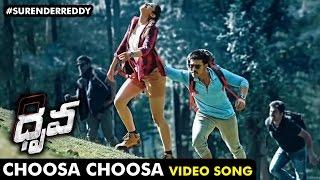 Dhruva Songs | Choosa Choosa Song Trailer | Ram Charan | Rakul Preet | Surender Reddy | #Dhruva