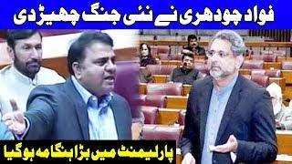 Fawad Chaudhry Hits Back Shahid Khaqan Abbasi | 9 November 2018 | Dunya News