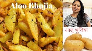 Bihari Aloo Bhujia - Kurkure Aloo Fry Recipe -बिहारी आलू की भुजिया - बिहारी आलू भुजिया