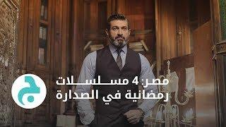 أربعة مسلسلات مصرية رمضانية في الصدارة في مصر لعام 2017