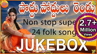 Super Hit 24 Folk Songs Telugu || Latest Telangana Folk Songs Jukebox || Janapada Songs Telugu