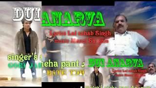 latest bhojpuri song .Gori Jadu Ba Tohari Najriya me. गोरी जादू बा तोहरी नजरिया में।