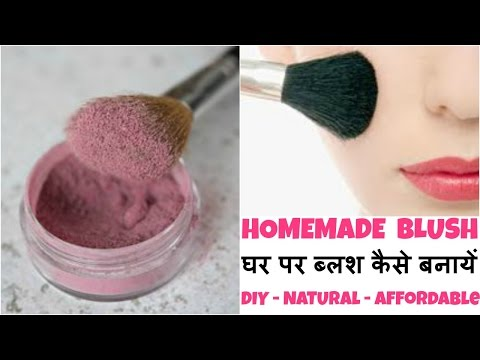 Xxx Mp4 DIY Homemade Blush घर पर ब्लश कैसे बनायें All Natural Affordable My DIY Hub 3gp Sex