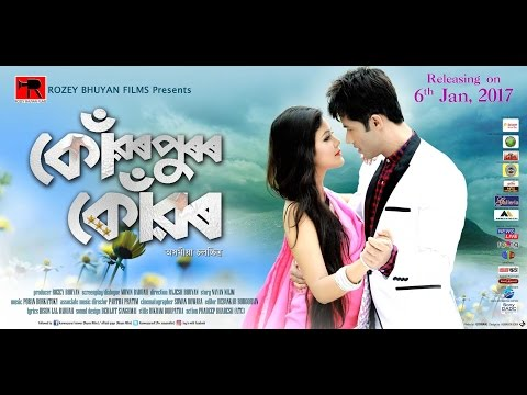Konwarpuror Konwar 2017    Full movie HD   Assamese Film
