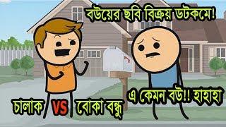 চালাক বন্ধু এবং বোকা বনধু   চরম বিনোদন   Part2   Bangla Funny Cartoon Jokes   Extra FunTube