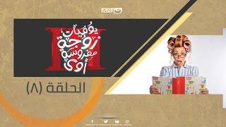 Episode 08 – Yawmeyat Zawga Mafrosa S03 | الحلقة (8) – مسلسل يوميات زوجة مفروسة قوي ج٣