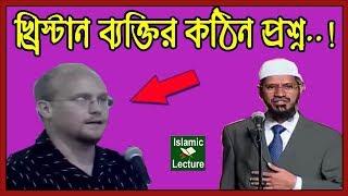 পবিত্র কুরআনে কি রূপক গল্প আছে? | Dr Zakir Naik Bangla Lecture Part-54