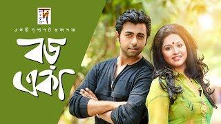 "Bangla Natok ""Boro Eka"" HD 1080p || ft Apurbo | Nadia | Diti | ☢☢ OFFICIAL ☢☢"