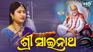 SAINATHA SHREE SAINATHA I Namita Agrawal | Oriya Devotional Song