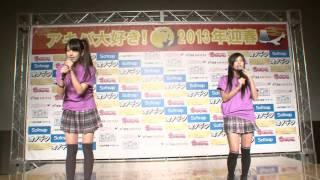 【ブドウ党】アキバ大好き!祭り2013迎春 B1 ライブ・ステージ