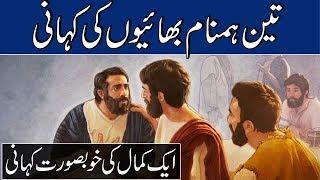 3 Hum Naam bhai | Urdu story | Moral Story | Sabaq Amoz Kahani Hindi/Urdu