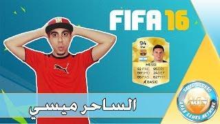 طلع لي ميسي !! - نجرب طور التميت تيم درافت | FIFA 16 Draft