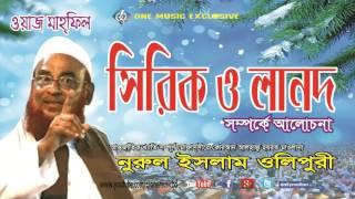 New Bangla Waz 2017 | SrikL O Lanod | Islamic Album | Nurul Islam Olipuri
