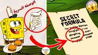10 أسرار حدثت في الرسوم المتحركة الشهيره أخيراً تم الكشف عنها  ...