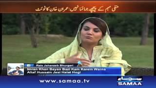 Reham Khan Kis Group Mein - Awaz, 03 Sep 2015